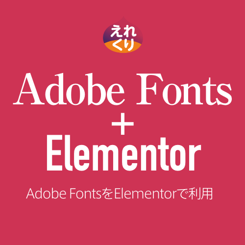 Use Adobe Fonts for Elementor | | Technical information site for web
